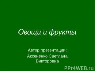 Автор презентации: Аксененко Светлана Викторовна