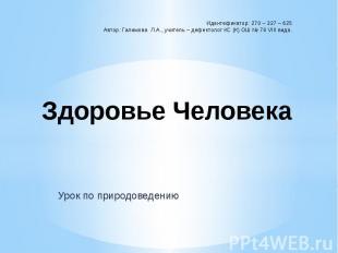 Идентефикатор: 270 – 327 – 625 Автор: Галимова Л.А., учитель – дефектолог КС (К)
