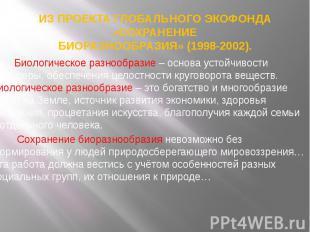 ИЗ ПРОЕКТА ГЛОБАЛЬНОГО ЭКОФОНДА «СОХРАНЕНИЕ БИОРАЗНООБРАЗИЯ» (1998-2002). Биолог