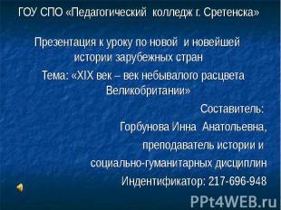 ГОУ СПО «Педагогический колледж г. Сретенска» Презентация к уроку по новой и нов