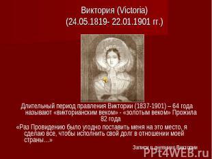 Виктория (Victoria) (24.05.1819- 22.01.1901 гг.) Длительный период правления Вик
