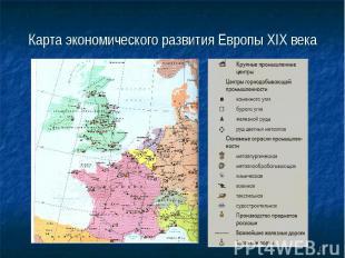 Карта экономического развития Европы XIX века