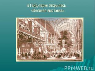 в Гайд-парке открылась «Великая выставка»