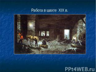 Работа в шахте XIX в.