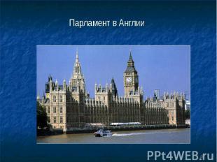 Парламент в Англии