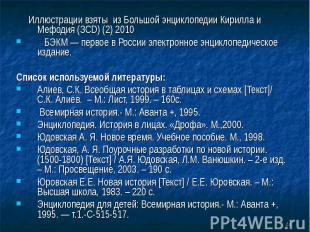 Иллюстрации взяты из Большой энциклопедии Кирилла и Мефодия (ЗСD) (2) 2010 Иллюс