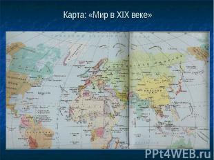 Карта: «Мир в XIX веке»