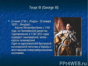 Георг III (George III) (4 июня 1738 г., Лондон - 29 января 1820 г., Виндзор) Кор