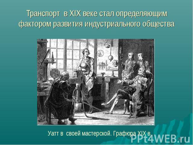Транспорт в XIX веке стал определяющим фактором развития индустриального общества