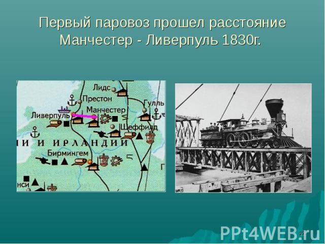 Первый паровоз прошел расстояние Манчестер - Ливерпуль 1830г.
