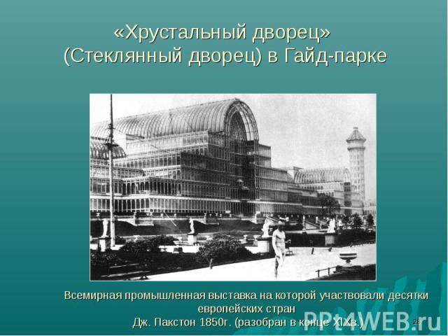 «Хрустальный дворец» (Стеклянный дворец) в Гайд-парке