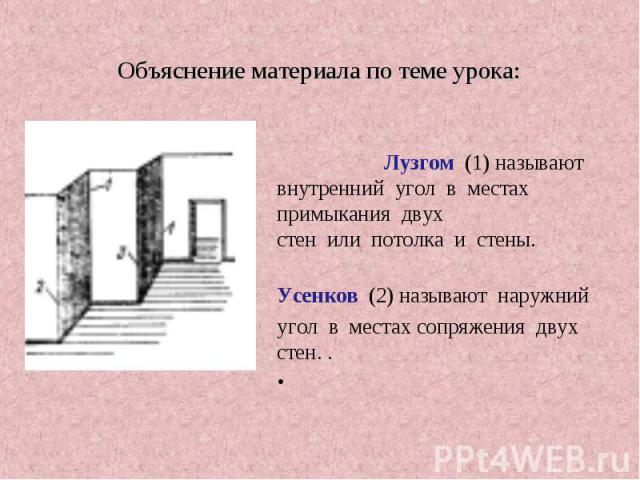 Лузгом (1) называют внутренний угол в местах примыкания двух Лузгом (1) называют внутренний угол в местах примыкания двух стен или потолка и стены. Усенков (2) называют наружний угол в местах сопряжения двух стен. .