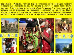 Дед Жара - Африка. Жители Берега Слоновой кости ежегодно проводят традиционный п