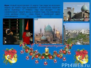 Иран. Новый год встречают 21 марта. Там люди за несколько недель до нового года