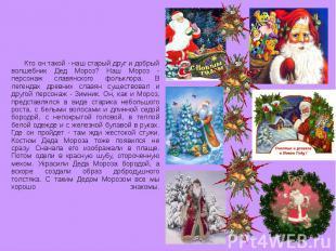 Кто он такой - наш старый друг и добрый волшебник Дед Мороз? Наш Мороз - персона