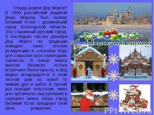 Откуда родом Дед Мороз? В 1998 российской родиной Деда Мороза был назван Великий