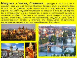 Микулаш - Чехия, Словакия. Приходит в ночь с 5 на 6 декабря, накануне дня Святог
