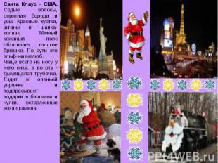 Санта Клаус - США. Седые волосы, опрятная борода и усы. Красные куртка, штаны и