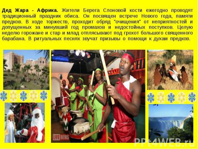 """Дед Жара - Африка. Жители Берега Слоновой кости ежегодно проводят традиционный праздник обиса. Он посвящен встрече Нового года, памяти предков. В ходе торжеств, проходит обряд """"очищения"""" от неприятностей и допущенных за минувший год промах…"""
