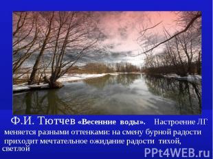 Ф.И. Тютчев «Весенние воды». Настроение ЛГ меняется разными оттенками: на смену
