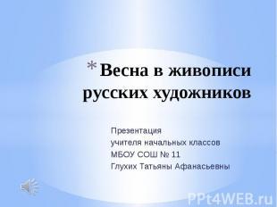 Весна в живописи русских художников Презентация учителя начальных классов МБОУ С