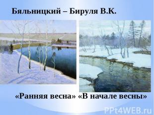 «Ранняя весна» «В начале весны»