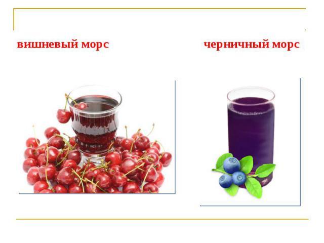 вишневый морс черничный морс