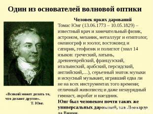 Один из основателей волновой оптики