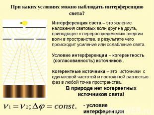 При каких условиях можно наблюдать интерференцию света?