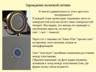 Зарождение волновой оптики