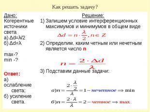 Как решать задачу?