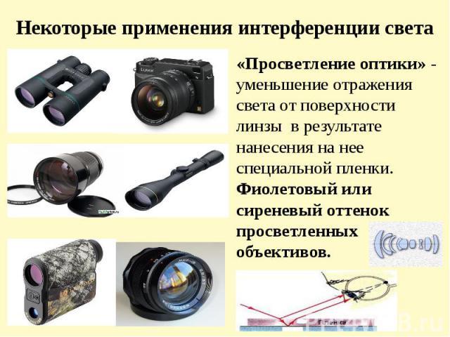 Некоторые применения интерференции света