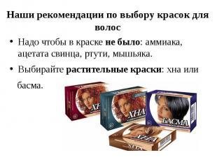 Наши рекомендации по выбору красок для волос Надо чтобы в краске не было: аммиак