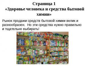 Страница 1 «Здоровье человека и средства бытовой химии»