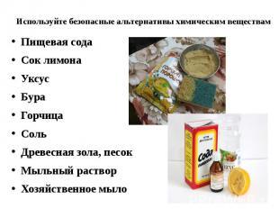 Используйте безопасные альтернативы химическим веществам Пищевая сода Сок лимона