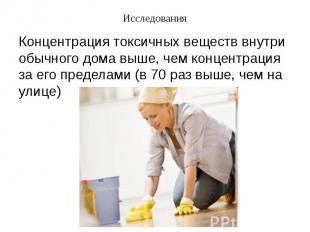 Исследования Концентрация токсичных веществ внутри обычного дома выше, чем конце