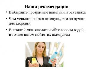 Наши рекомендации Выбирайте прозрачные шампуни и без запаха Чем меньше пенится ш
