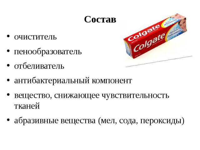 Состав очиститель пенообразователь отбеливатель антибактериальный компонент вещество, снижающее чувствительность тканей абразивные вещества (мел, сода, пероксиды)