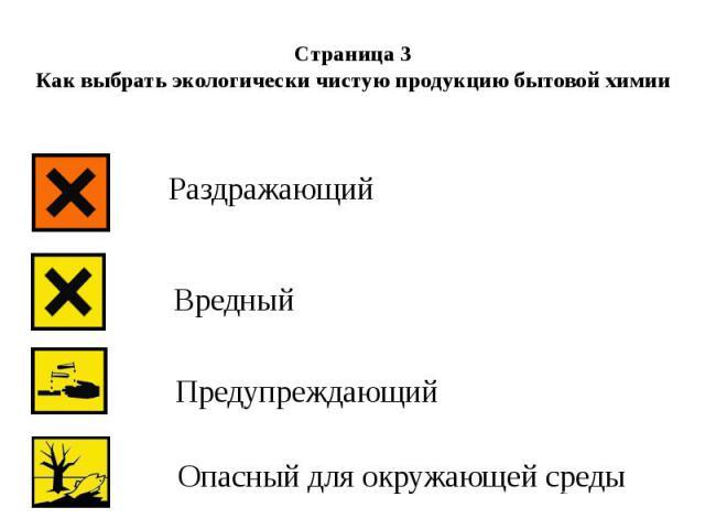 Страница 3 Как выбрать экологически чистую продукцию бытовой химии