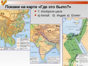 7. Изобрели шелк 7. Изобрели шелк а) Китай; б) Индия; в) Египет