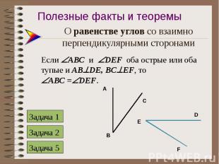 О равенстве углов со взаимно перпендикулярными сторонами