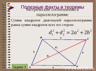 Сумма квадратов диагоналей параллелограмма равна сумме квадратов всех его сторон