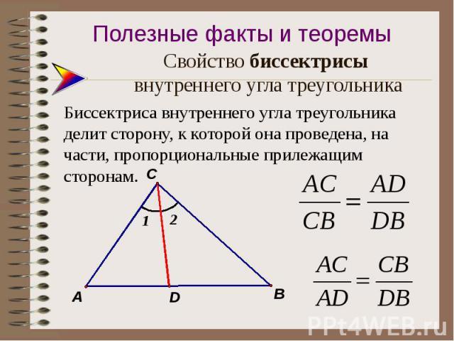 Свойство биссектрисы внутреннего угла треугольника