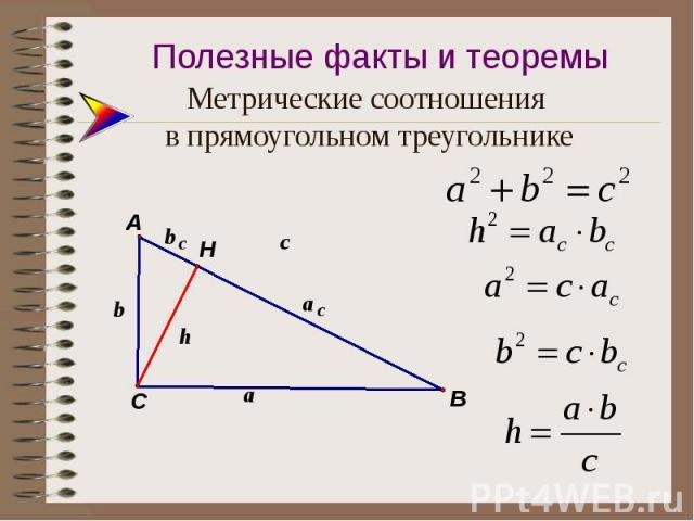 Метрические соотношения в прямоугольном треугольнике
