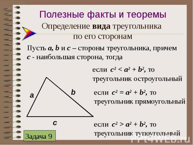 Определение вида треугольника по его сторонам