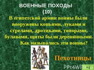 В египетской армии воины были вооружены копьями, луками и стрелами, дротиками, т