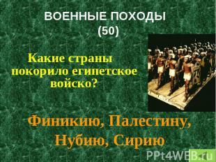 Какие страны покорило египетское войско? Какие страны покорило египетское войско
