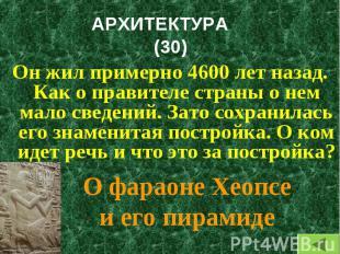 Он жил примерно 4600 лет назад. Как о правителе страны о нем мало сведений. Зато