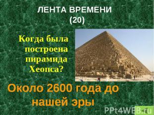 Когда была построена пирамида Хеопса? Когда была построена пирамида Хеопса?