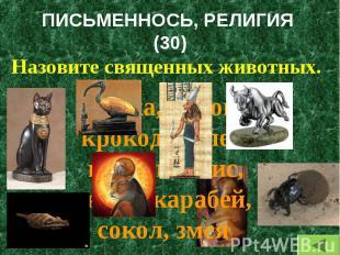 Назовите священных животных. Назовите священных животных.
